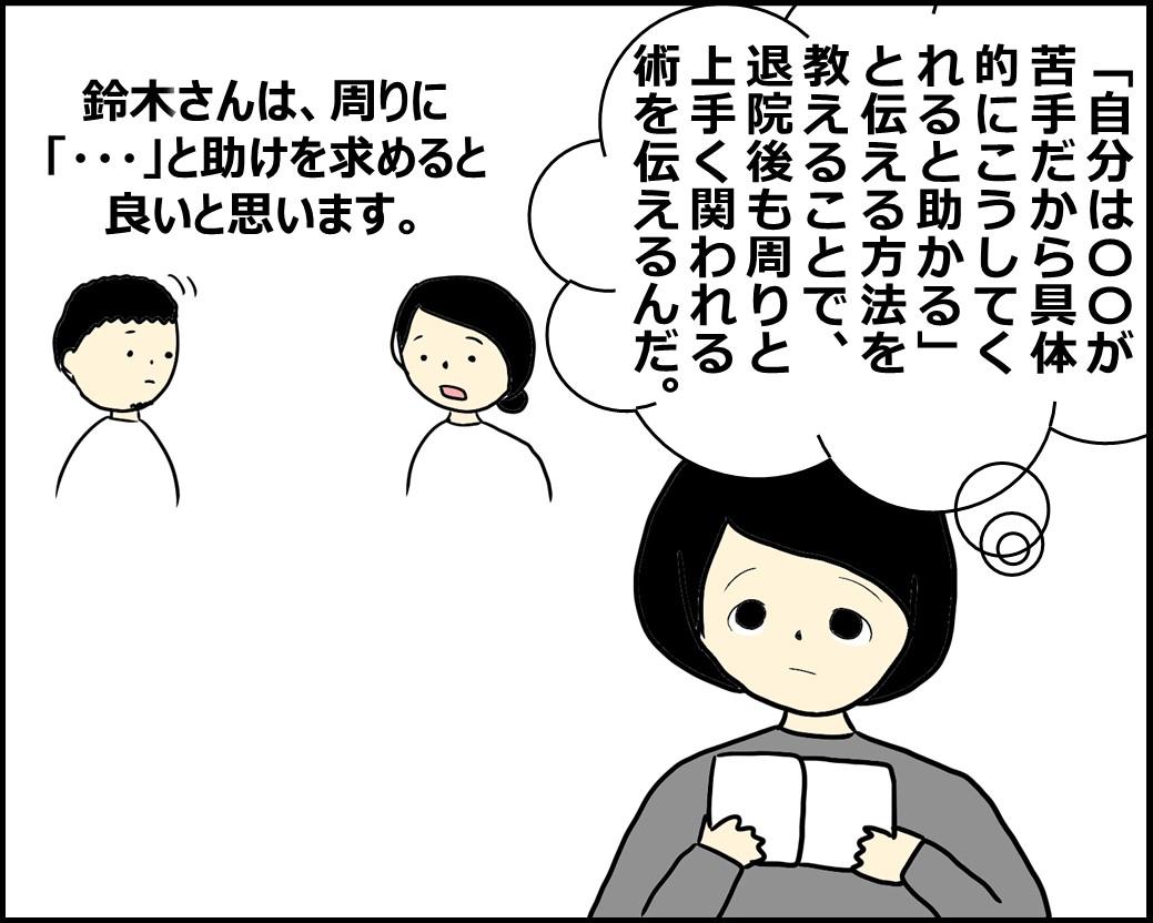 f:id:Megumi_Shida:20201205065344j:plain