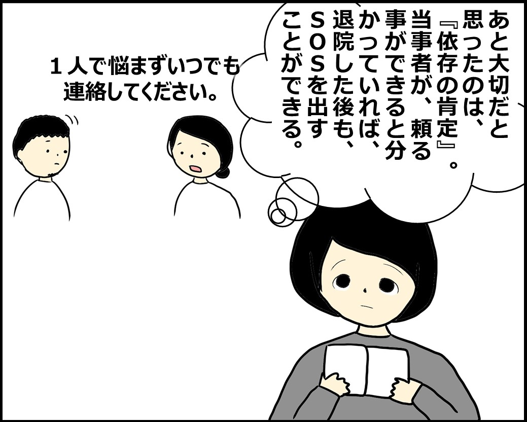 f:id:Megumi_Shida:20201205065350j:plain