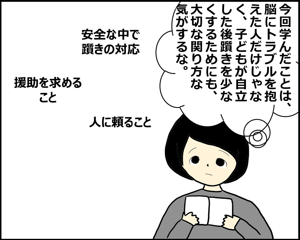 f:id:Megumi_Shida:20201205065355j:plain