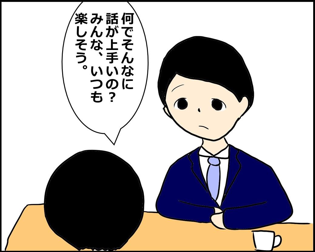 f:id:Megumi_Shida:20201207120422j:plain