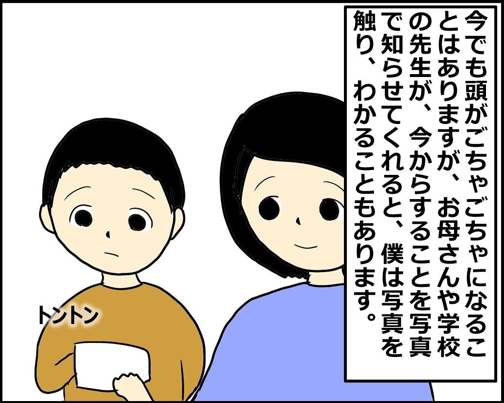 f:id:Megumi_Shida:20201216124155j:plain