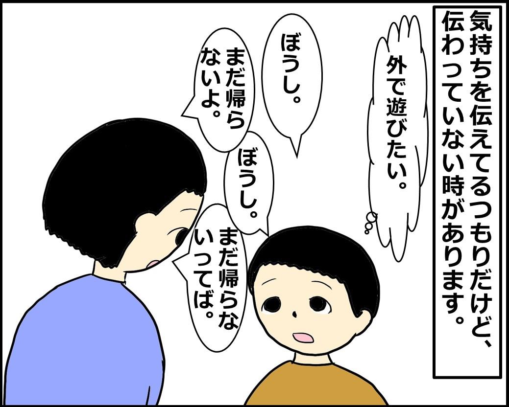 f:id:Megumi_Shida:20201216124219j:plain