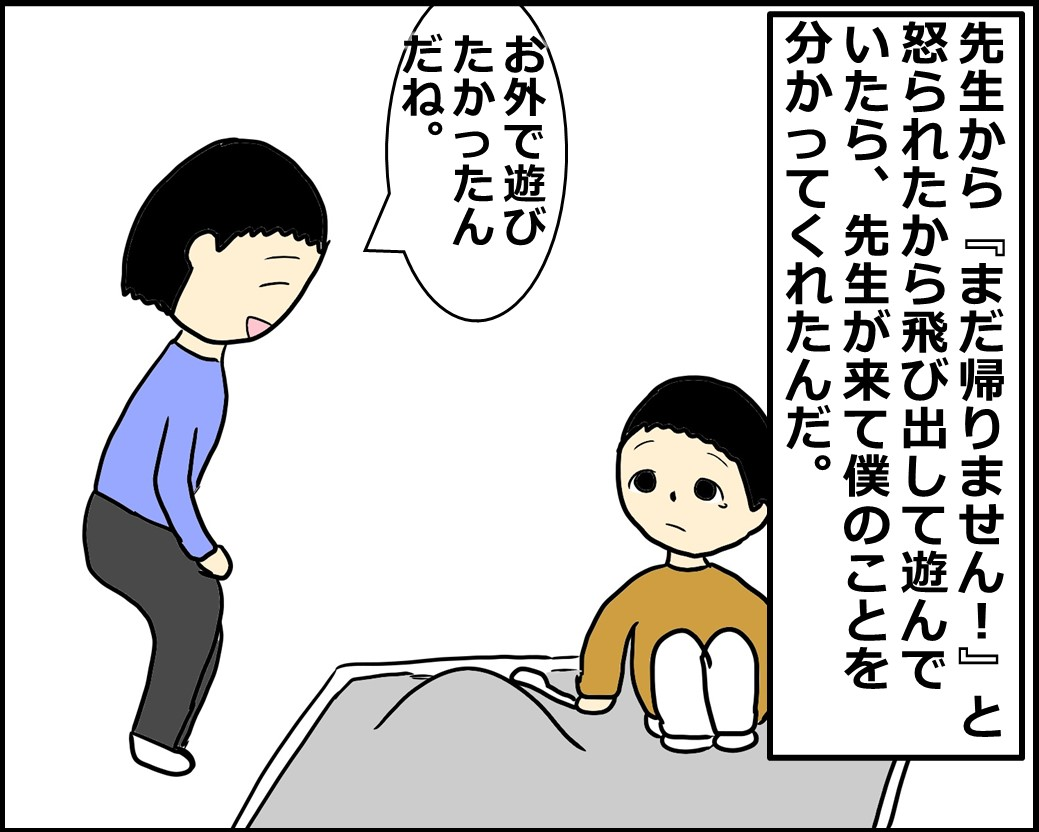 f:id:Megumi_Shida:20201216124224j:plain