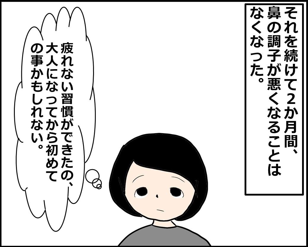 f:id:Megumi_Shida:20201222105241j:plain