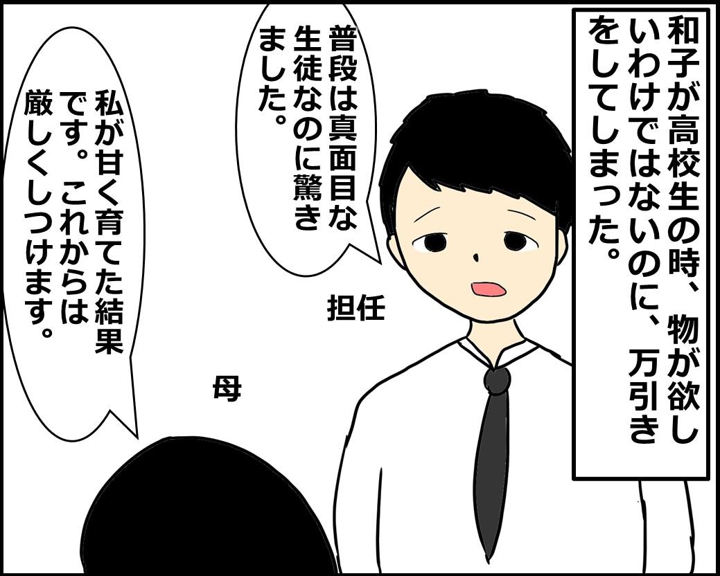 f:id:Megumi_Shida:20210118095814j:plain