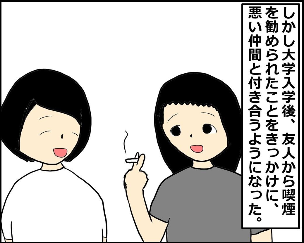 f:id:Megumi_Shida:20210118095828j:plain