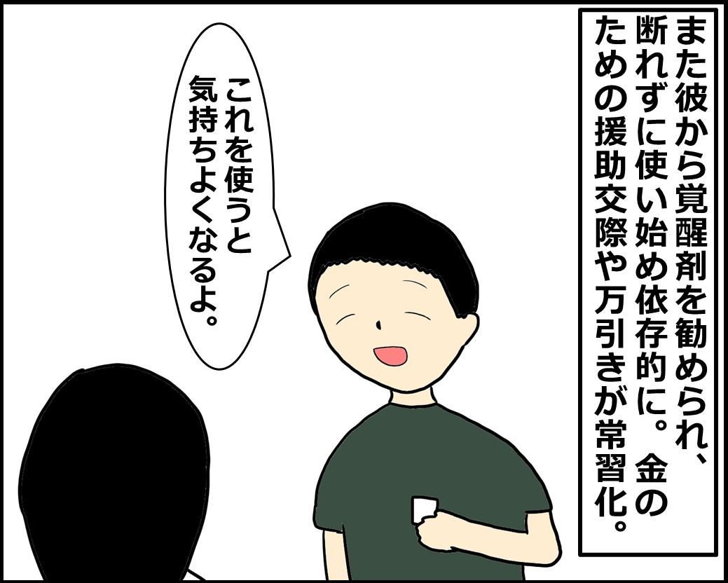 f:id:Megumi_Shida:20210118095837j:plain