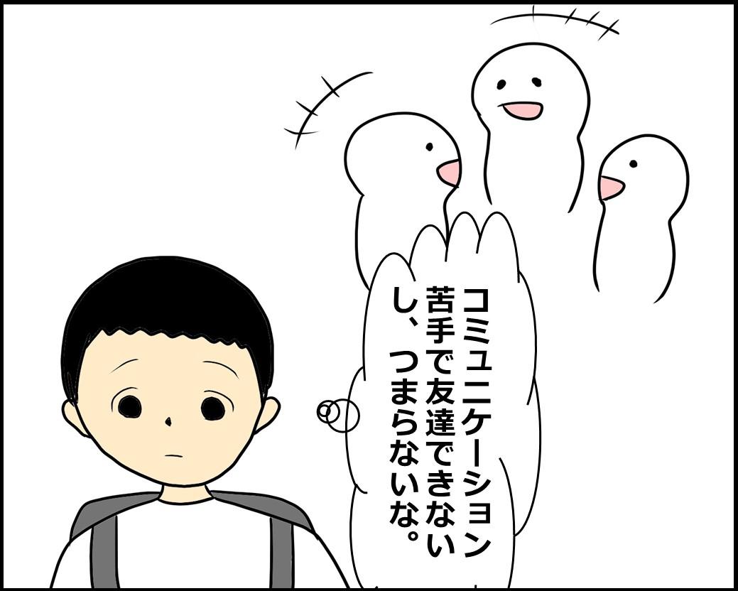 f:id:Megumi_Shida:20210119122156j:plain