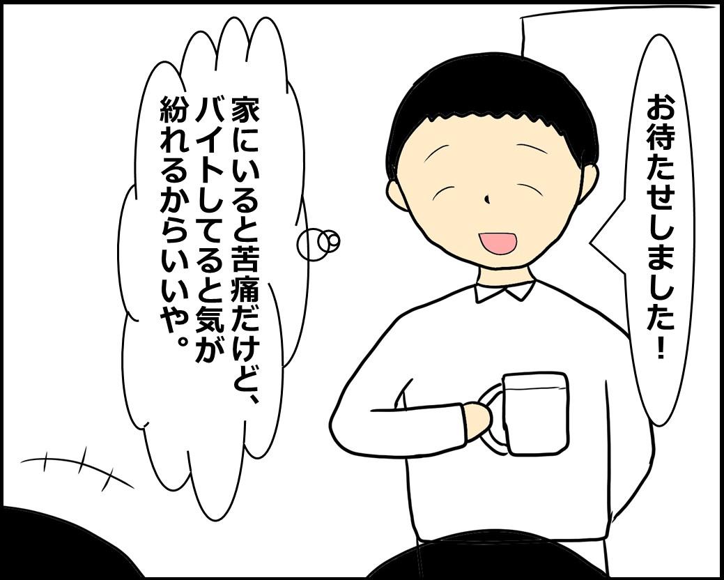 f:id:Megumi_Shida:20210119122200j:plain