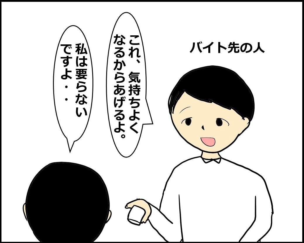 f:id:Megumi_Shida:20210119122206j:plain