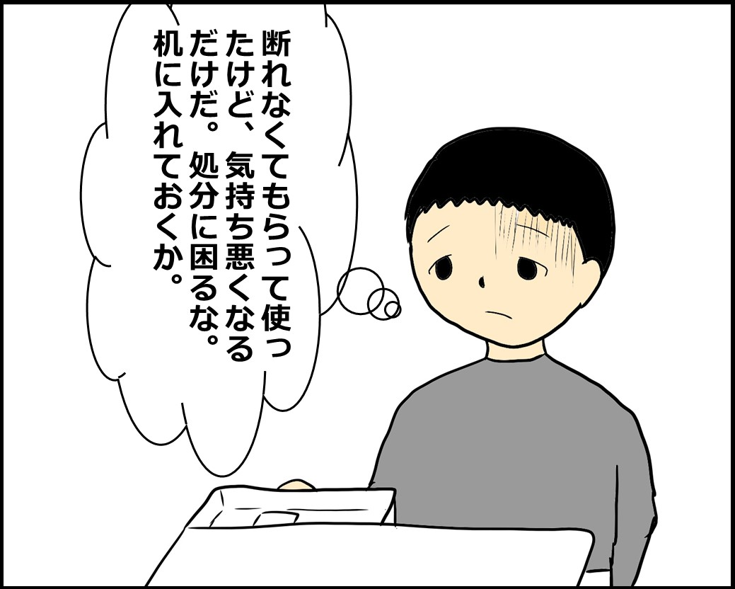 f:id:Megumi_Shida:20210119122212j:plain
