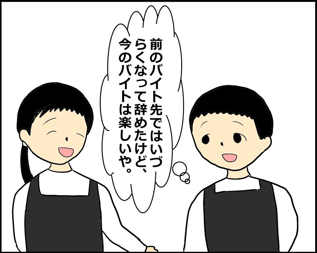 f:id:Megumi_Shida:20210119122217j:plain