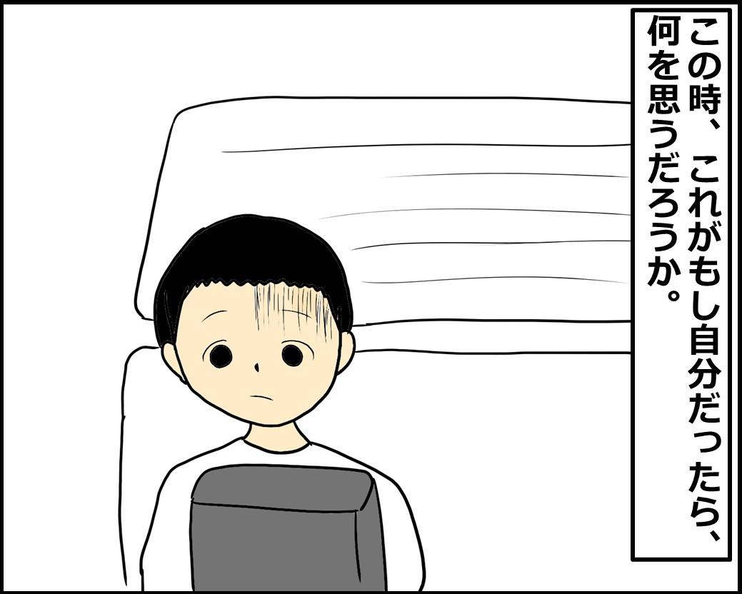 f:id:Megumi_Shida:20210119122227j:plain