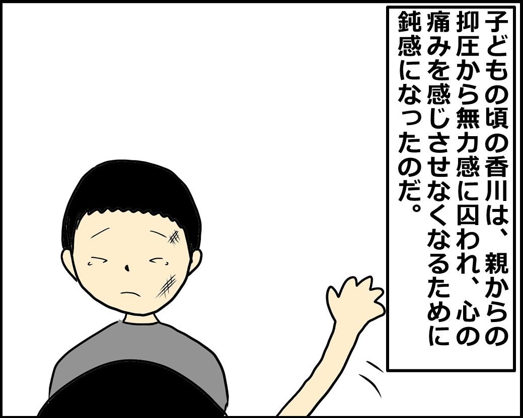 f:id:Megumi_Shida:20210125163017j:plain