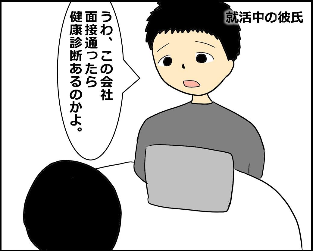 f:id:Megumi_Shida:20210125214129j:plain