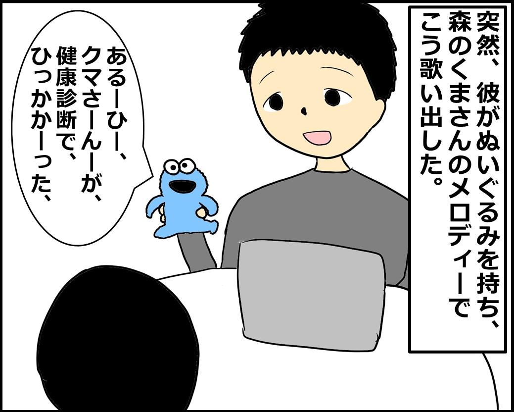 f:id:Megumi_Shida:20210125214223j:plain