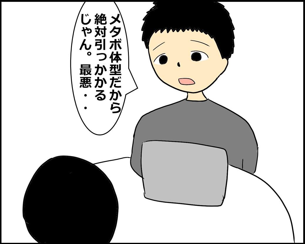 f:id:Megumi_Shida:20210125214631j:plain