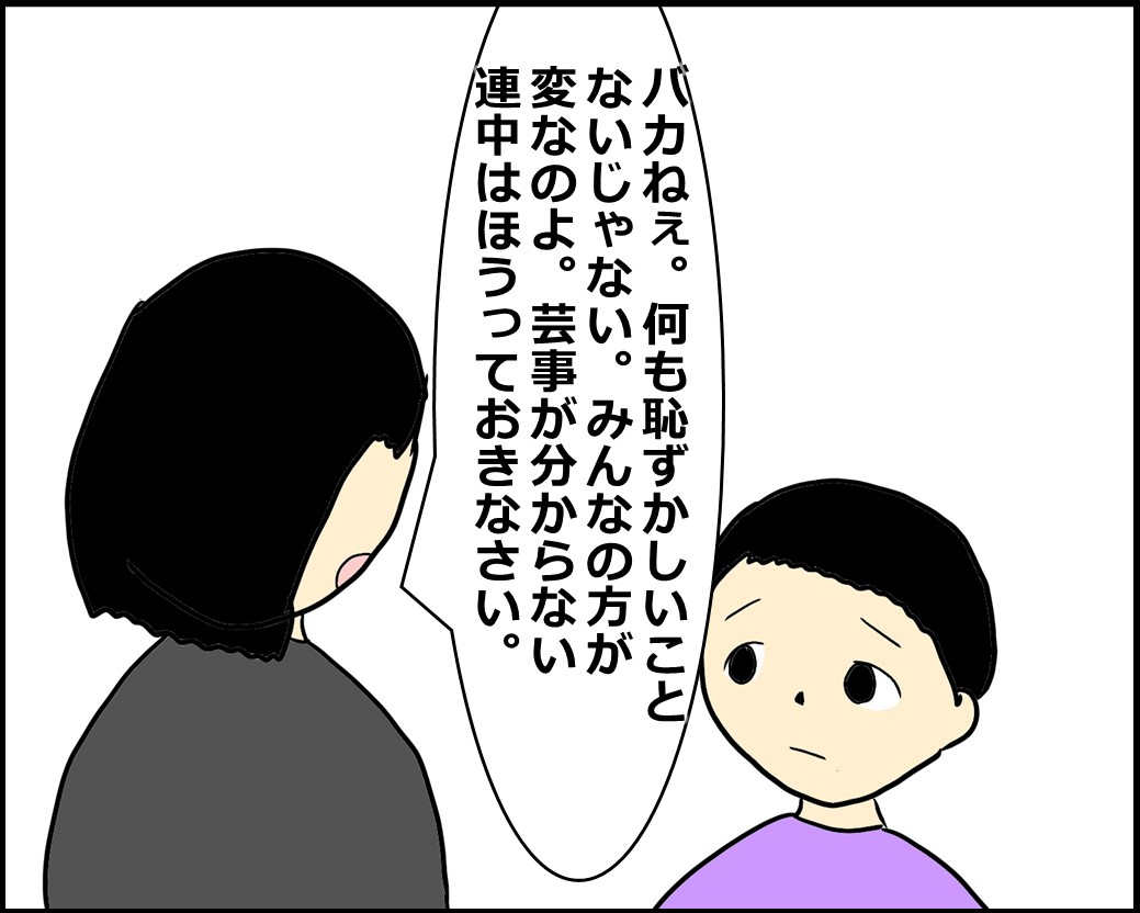 f:id:Megumi_Shida:20210127151919j:plain