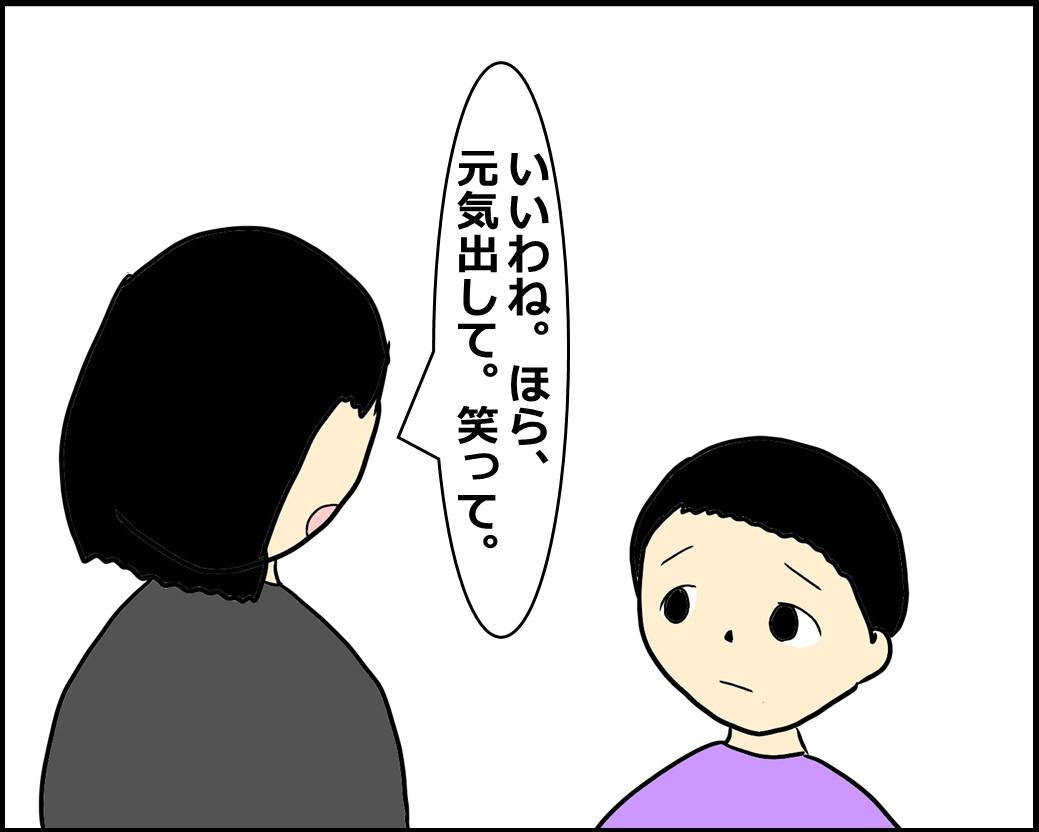f:id:Megumi_Shida:20210127151946j:plain