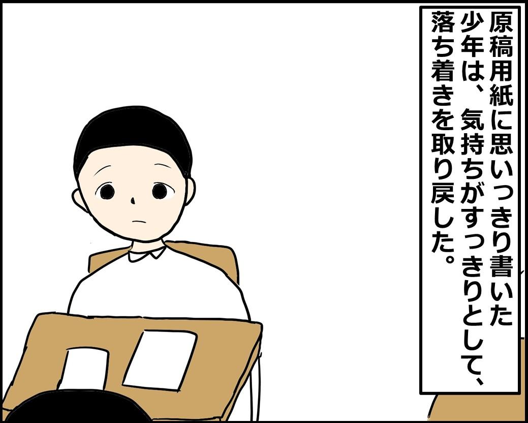 f:id:Megumi_Shida:20210129123838j:plain