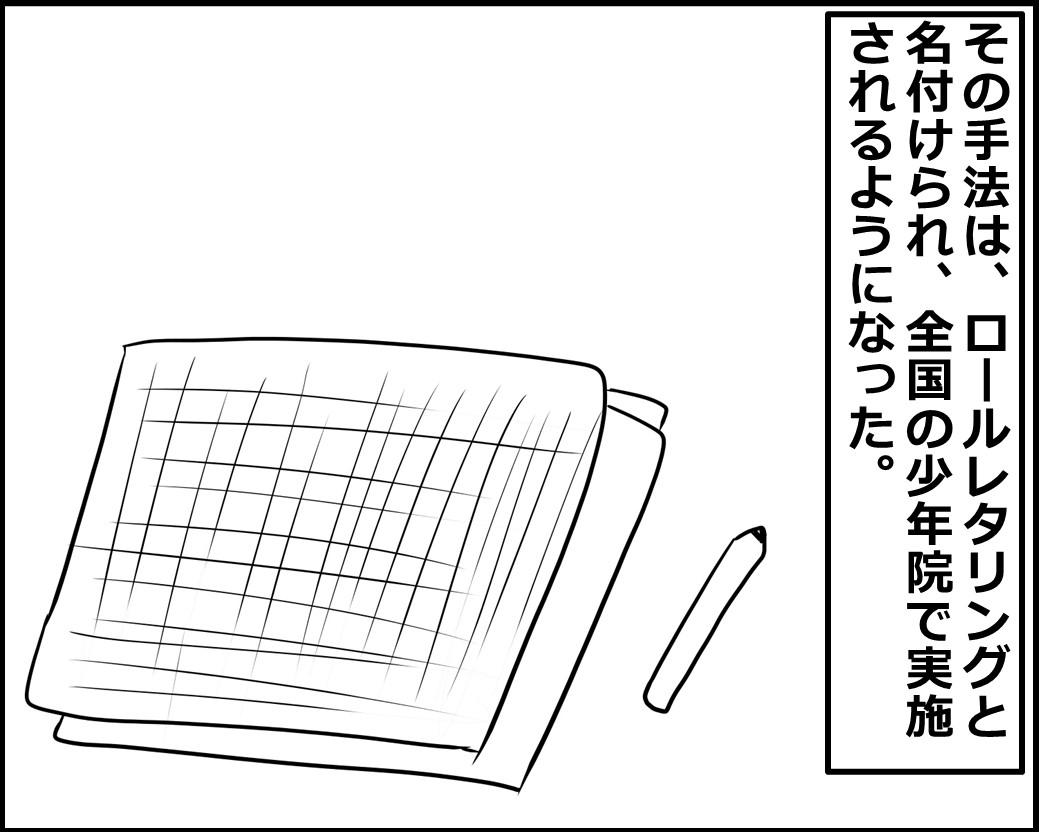 f:id:Megumi_Shida:20210129123849j:plain