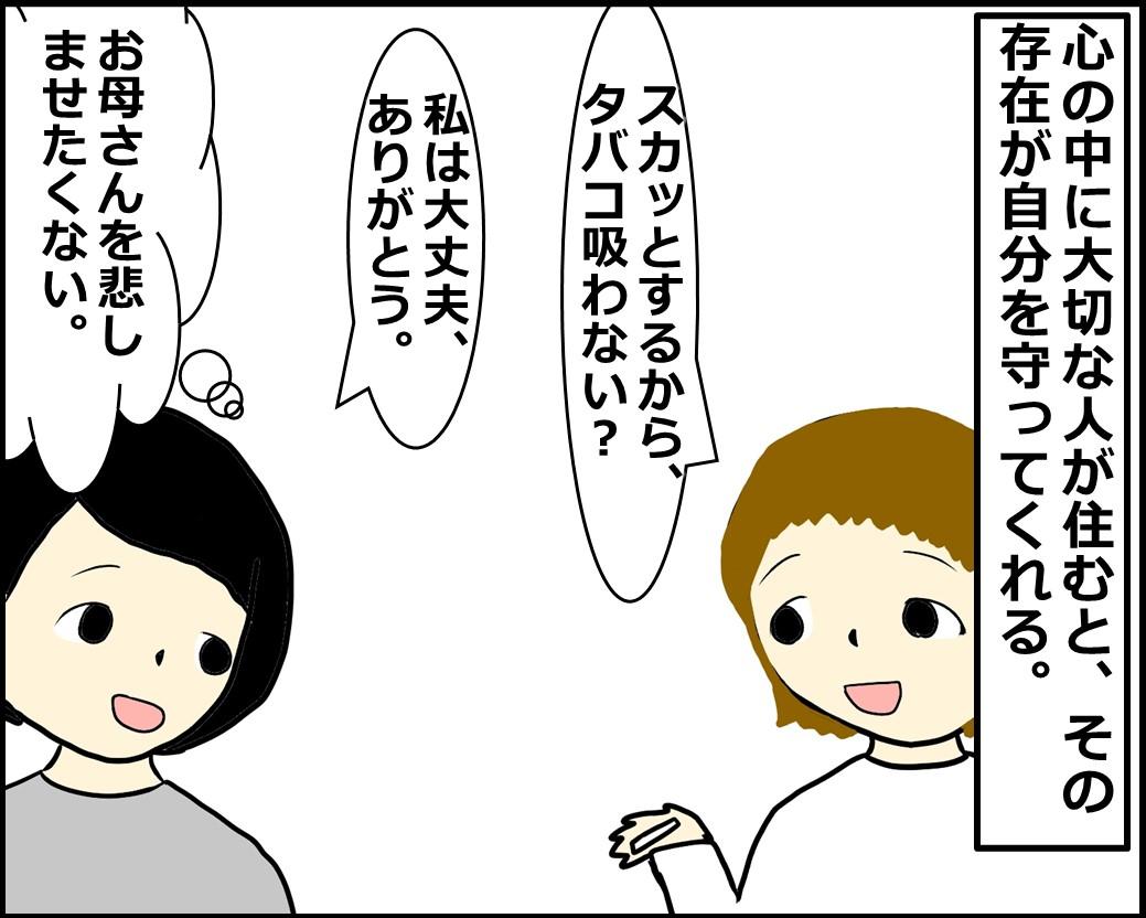 f:id:Megumi_Shida:20210202174346j:plain