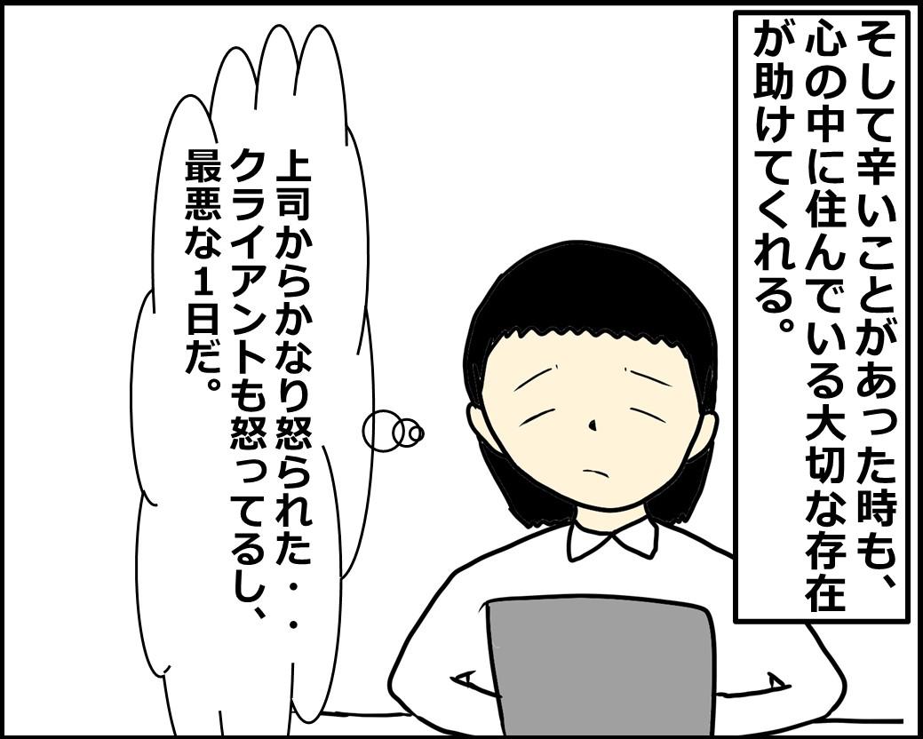 f:id:Megumi_Shida:20210202174356j:plain