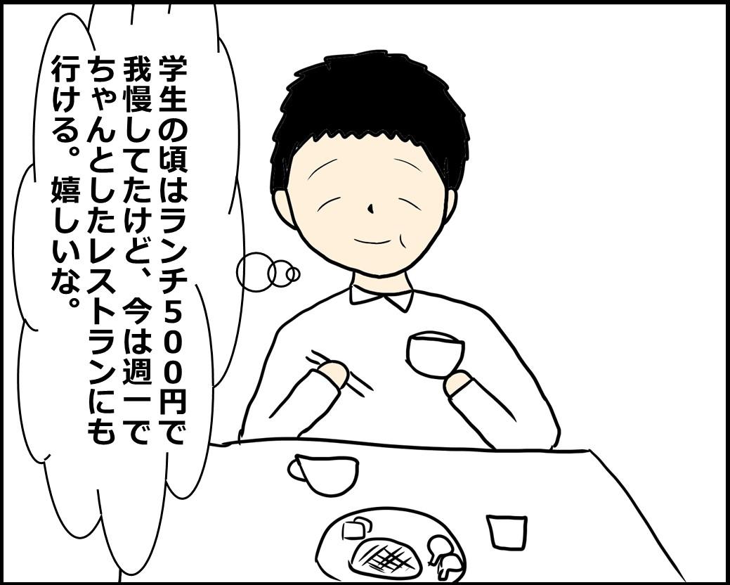 f:id:Megumi_Shida:20210203122039j:plain