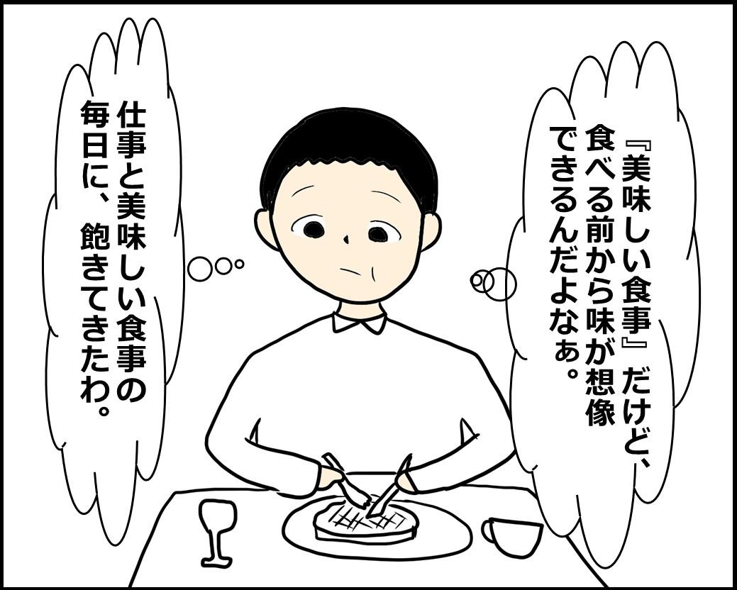 f:id:Megumi_Shida:20210203122053j:plain