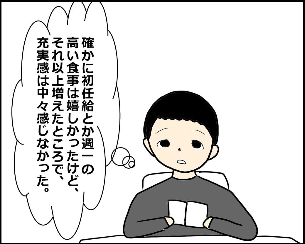 f:id:Megumi_Shida:20210203122105j:plain