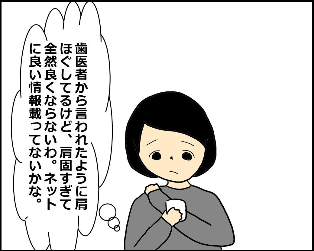 f:id:Megumi_Shida:20210204151127j:plain