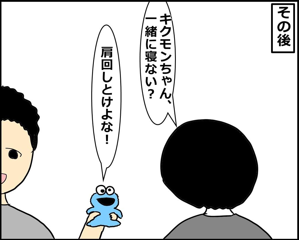 f:id:Megumi_Shida:20210204151143j:plain