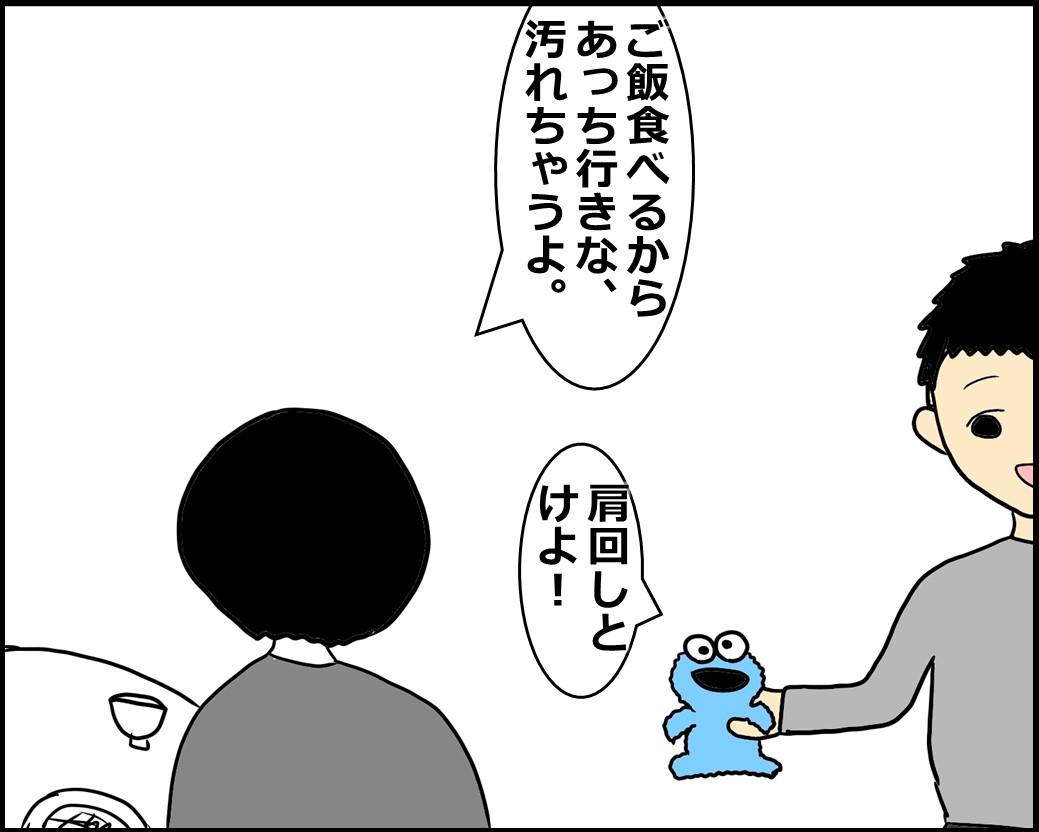 f:id:Megumi_Shida:20210204151148j:plain