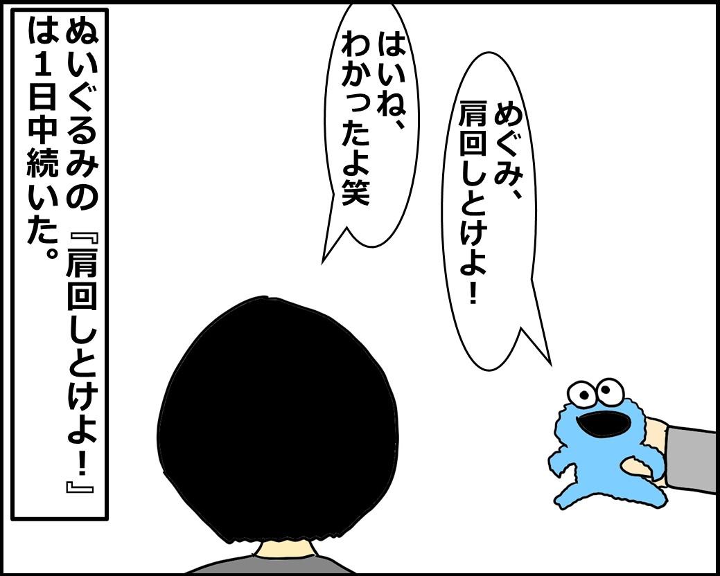 f:id:Megumi_Shida:20210204151153j:plain