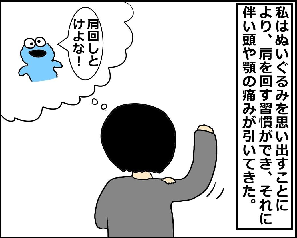f:id:Megumi_Shida:20210204151159j:plain