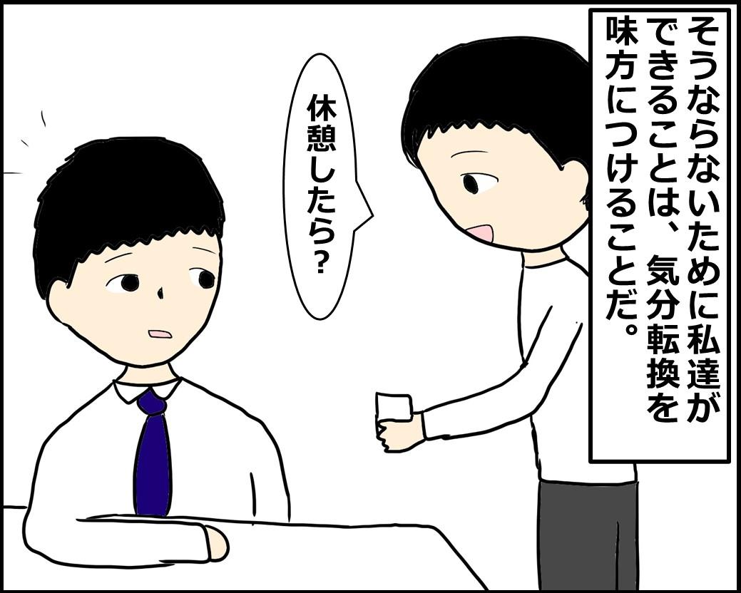 f:id:Megumi_Shida:20210205082644j:plain
