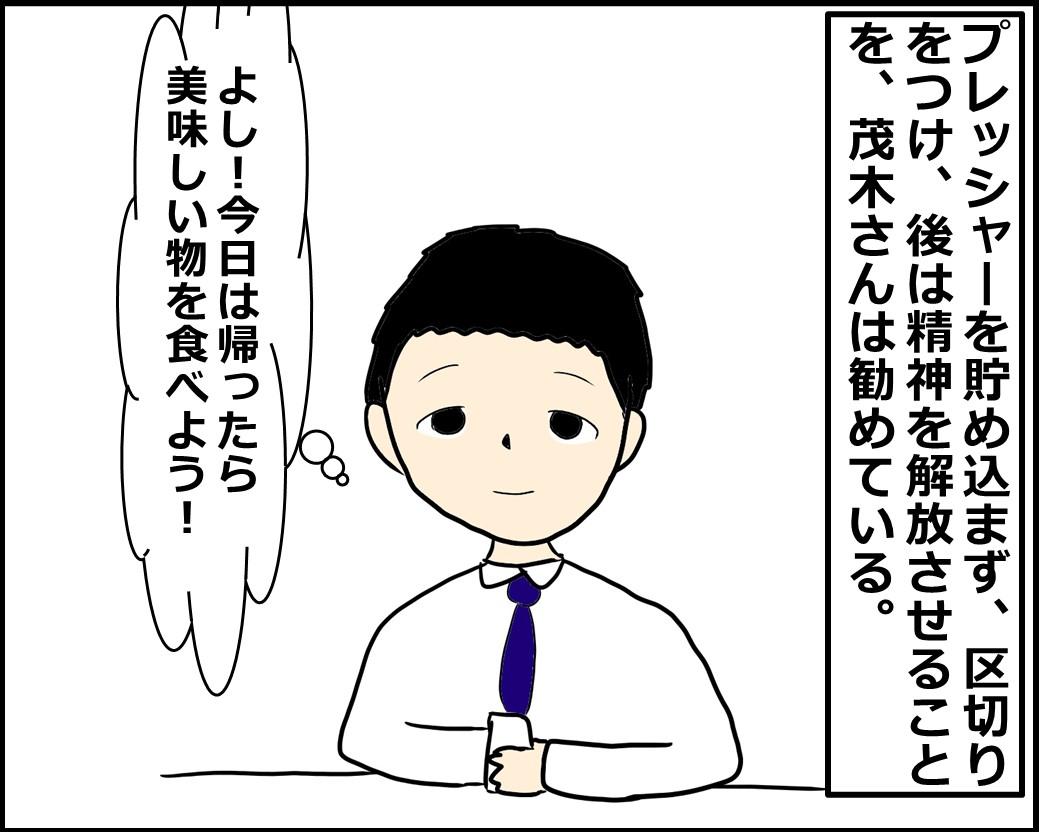 f:id:Megumi_Shida:20210205082650j:plain