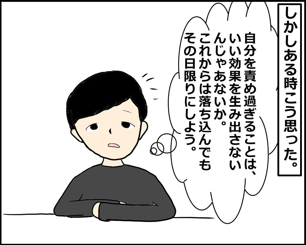 f:id:Megumi_Shida:20210205082702j:plain