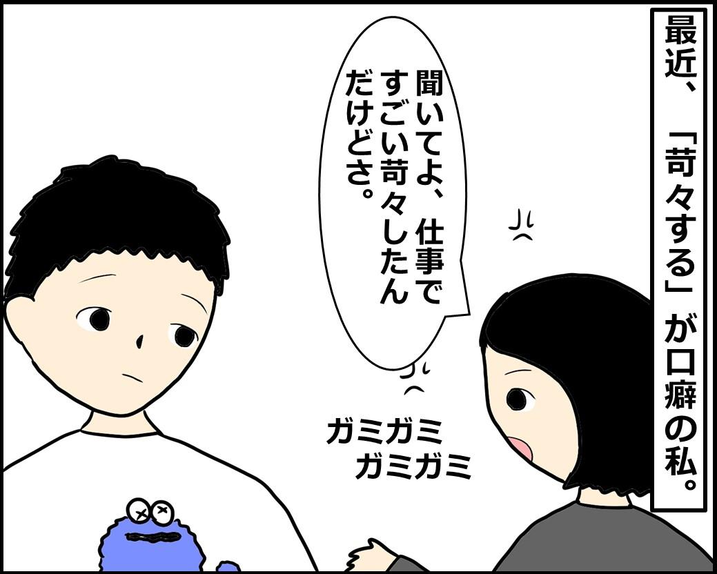 f:id:Megumi_Shida:20210206112257j:plain