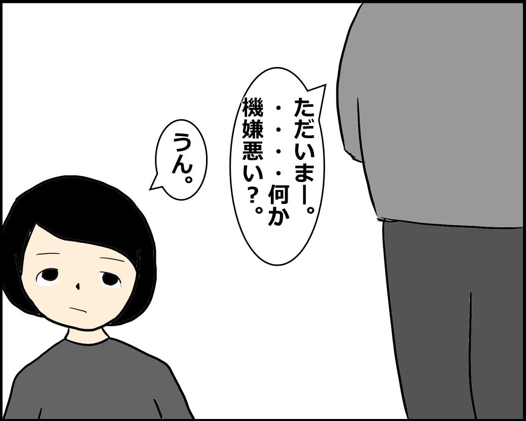 f:id:Megumi_Shida:20210206112301j:plain