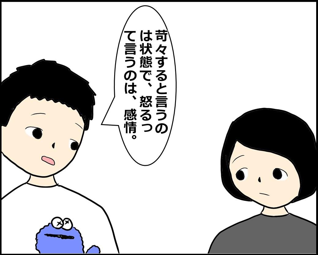 f:id:Megumi_Shida:20210206112318j:plain