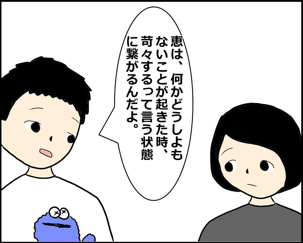 f:id:Megumi_Shida:20210206112333j:plain