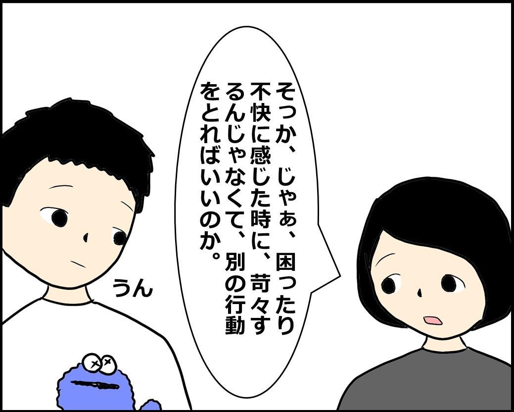 f:id:Megumi_Shida:20210206112338j:plain
