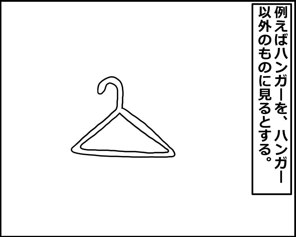 f:id:Megumi_Shida:20210208155522j:plain