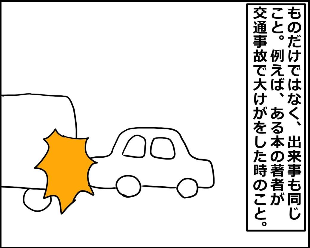 f:id:Megumi_Shida:20210208155536j:plain
