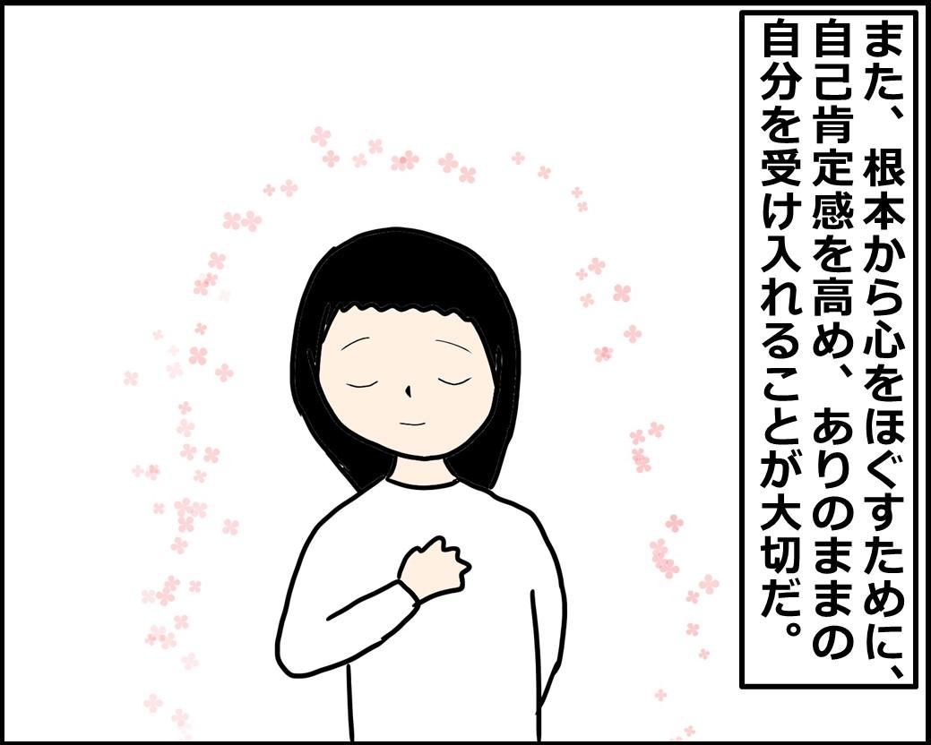 f:id:Megumi_Shida:20210209160939j:plain
