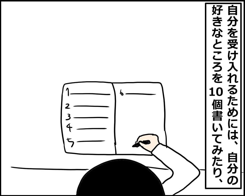 f:id:Megumi_Shida:20210209160945j:plain