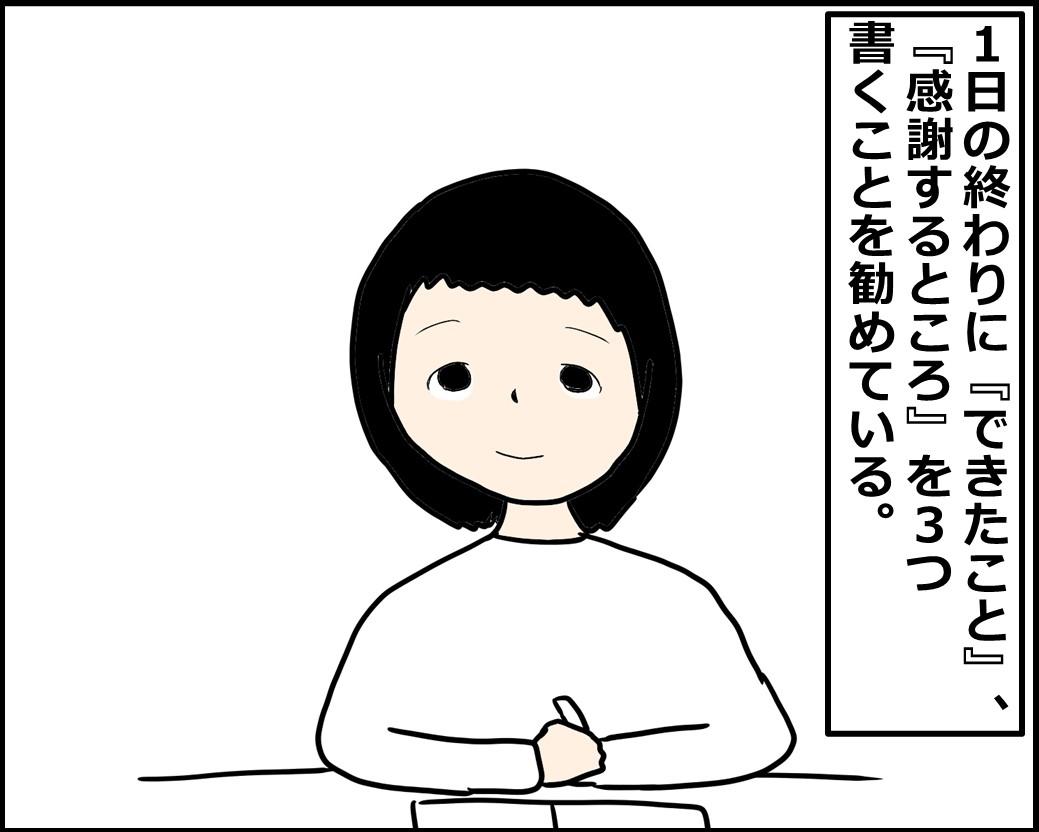f:id:Megumi_Shida:20210209160951j:plain