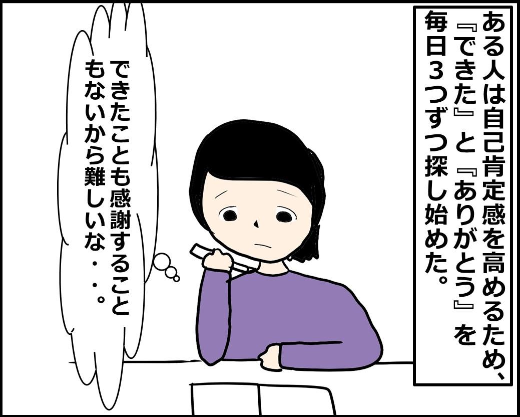 f:id:Megumi_Shida:20210209160955j:plain