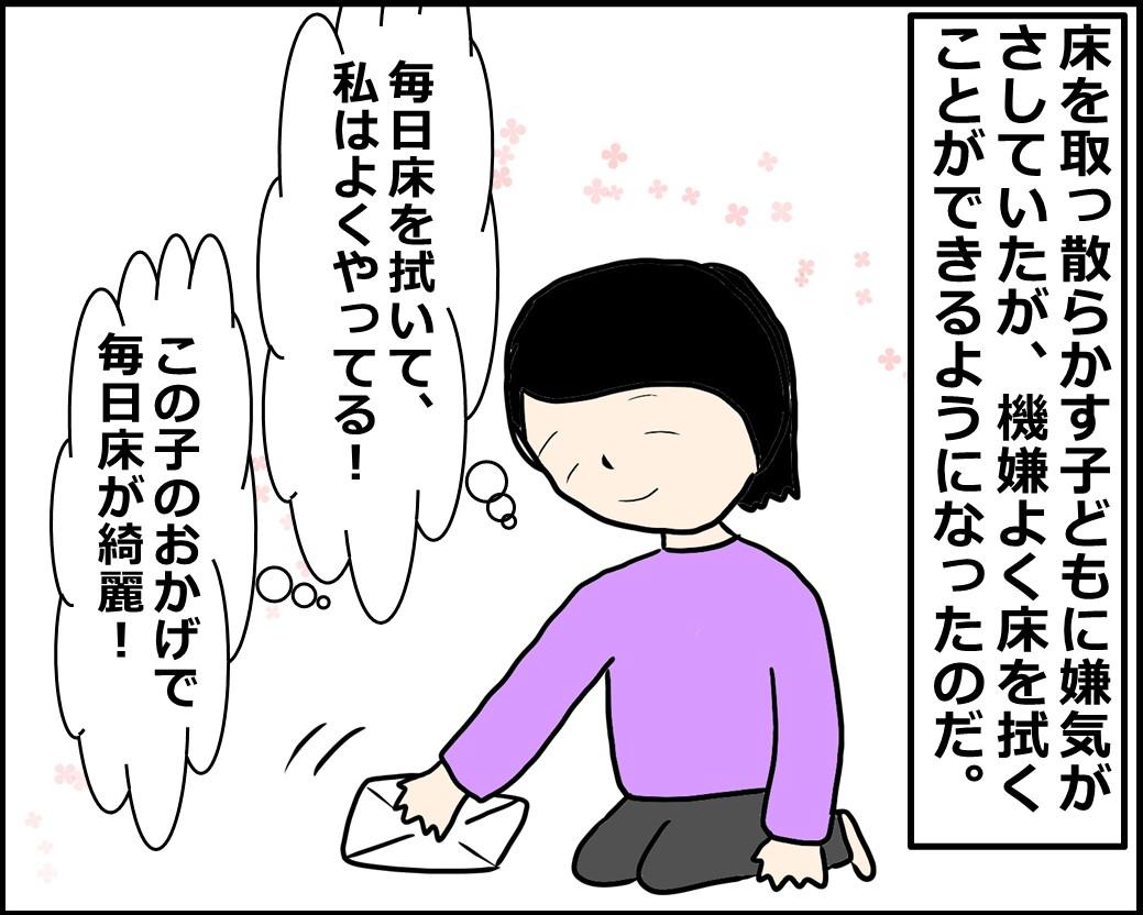 f:id:Megumi_Shida:20210209161009j:plain